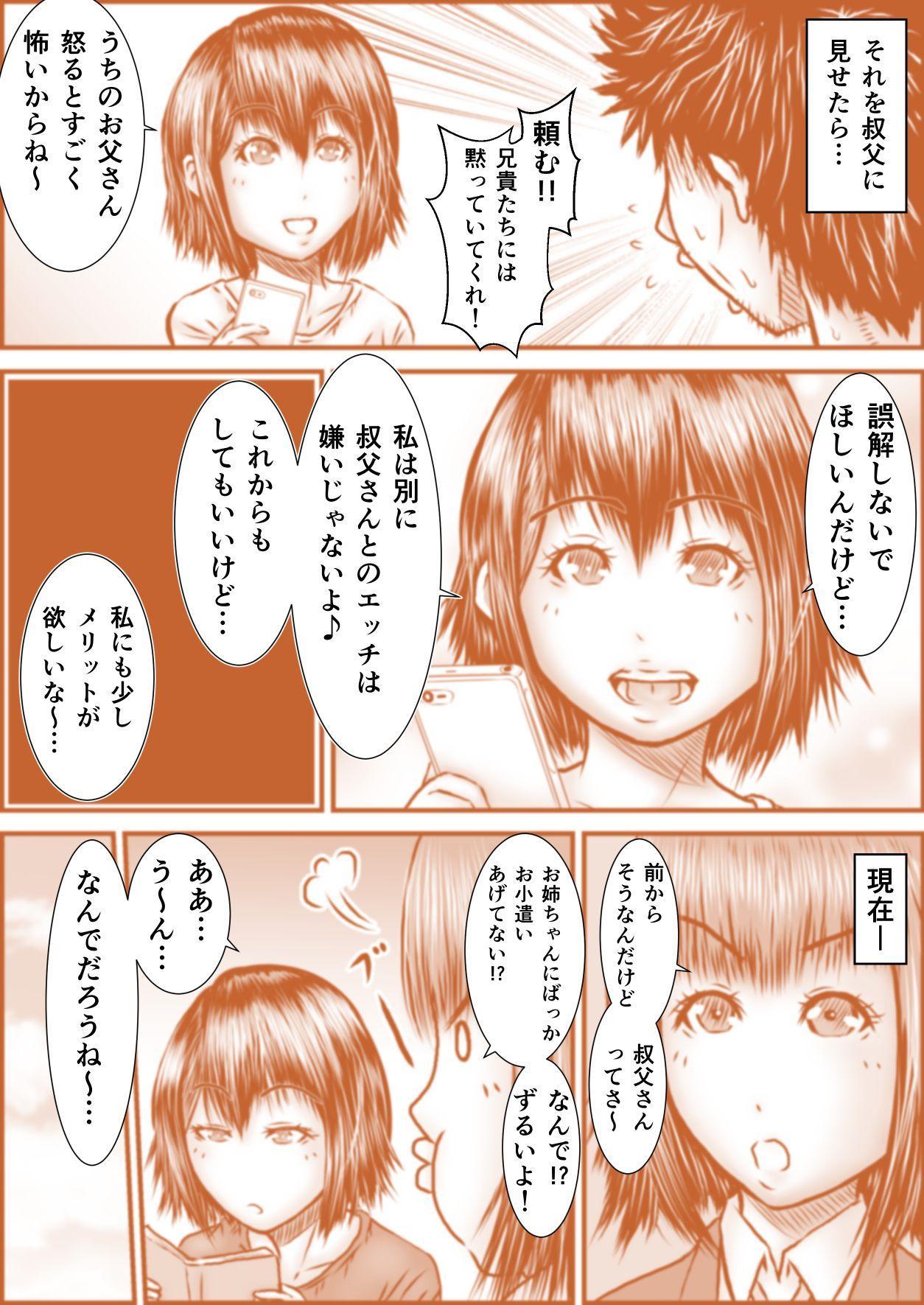 Wakamono no Nichijou 33
