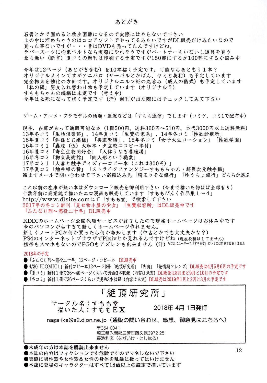 Zecchou Kenkyuujo | Orgasm Research Facility 12