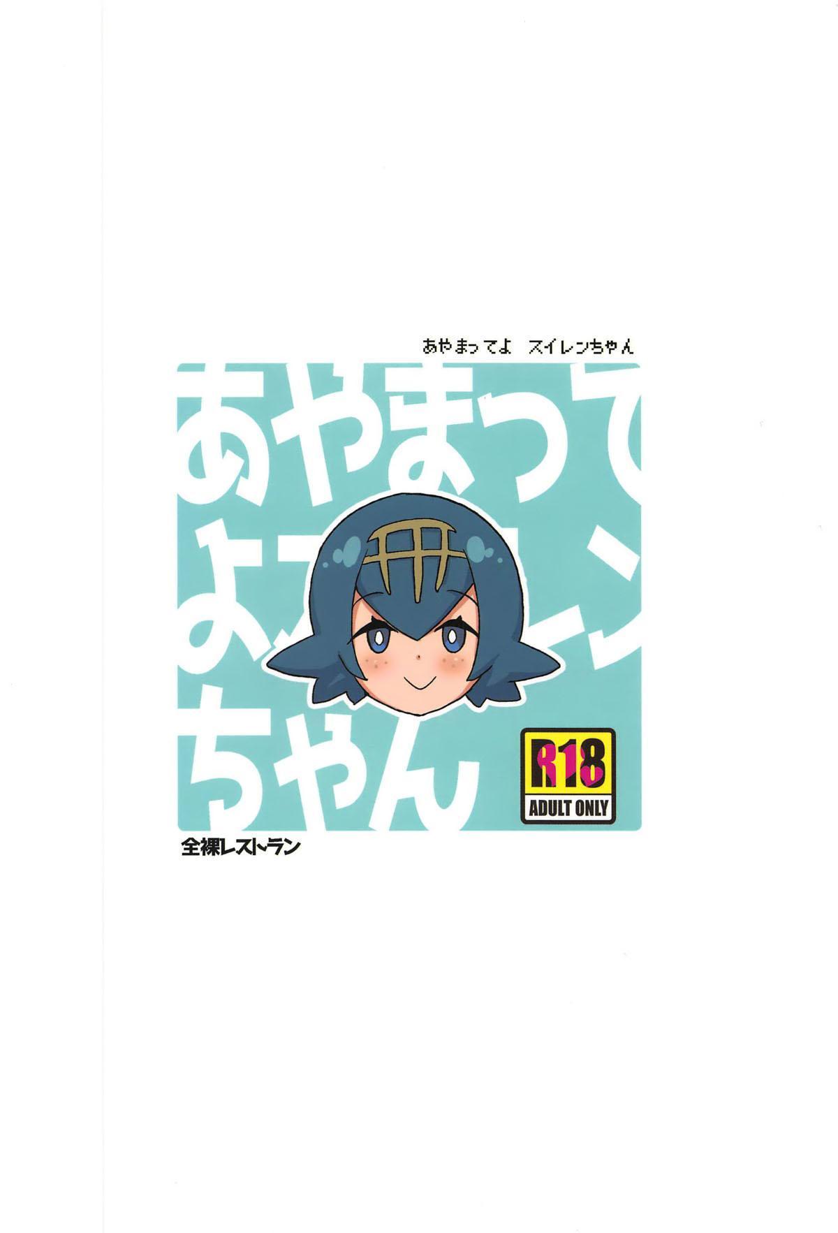 Ayamatte yo Suiren-chan 21