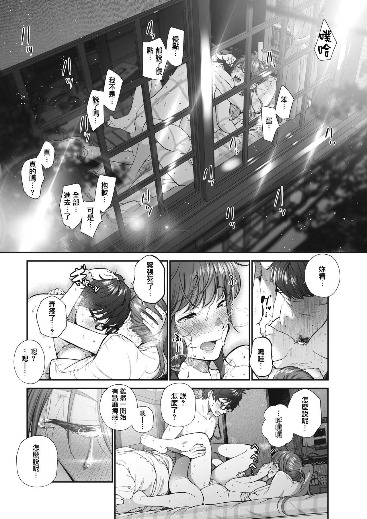 Koiseyo Otome 17