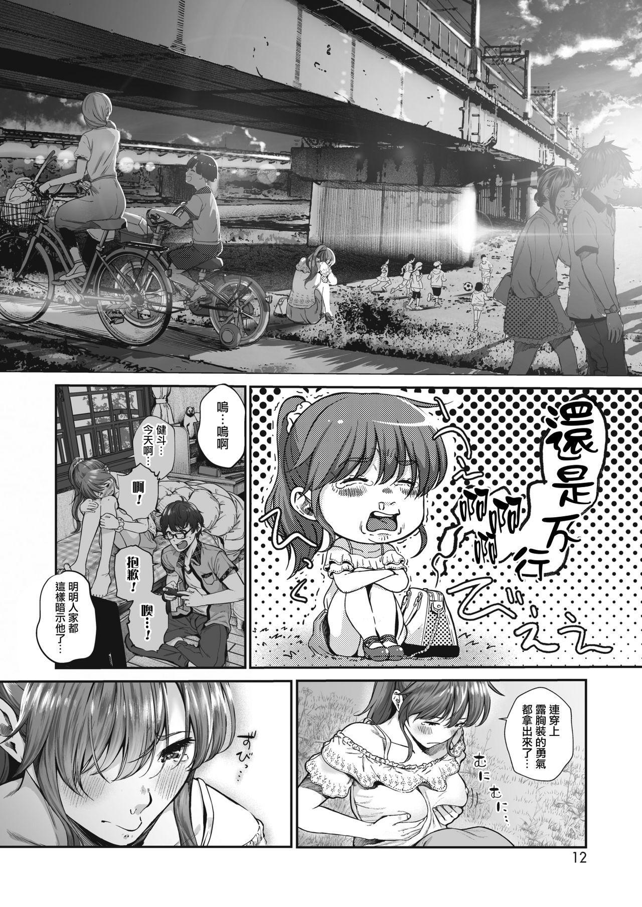 Koiseyo Otome 1