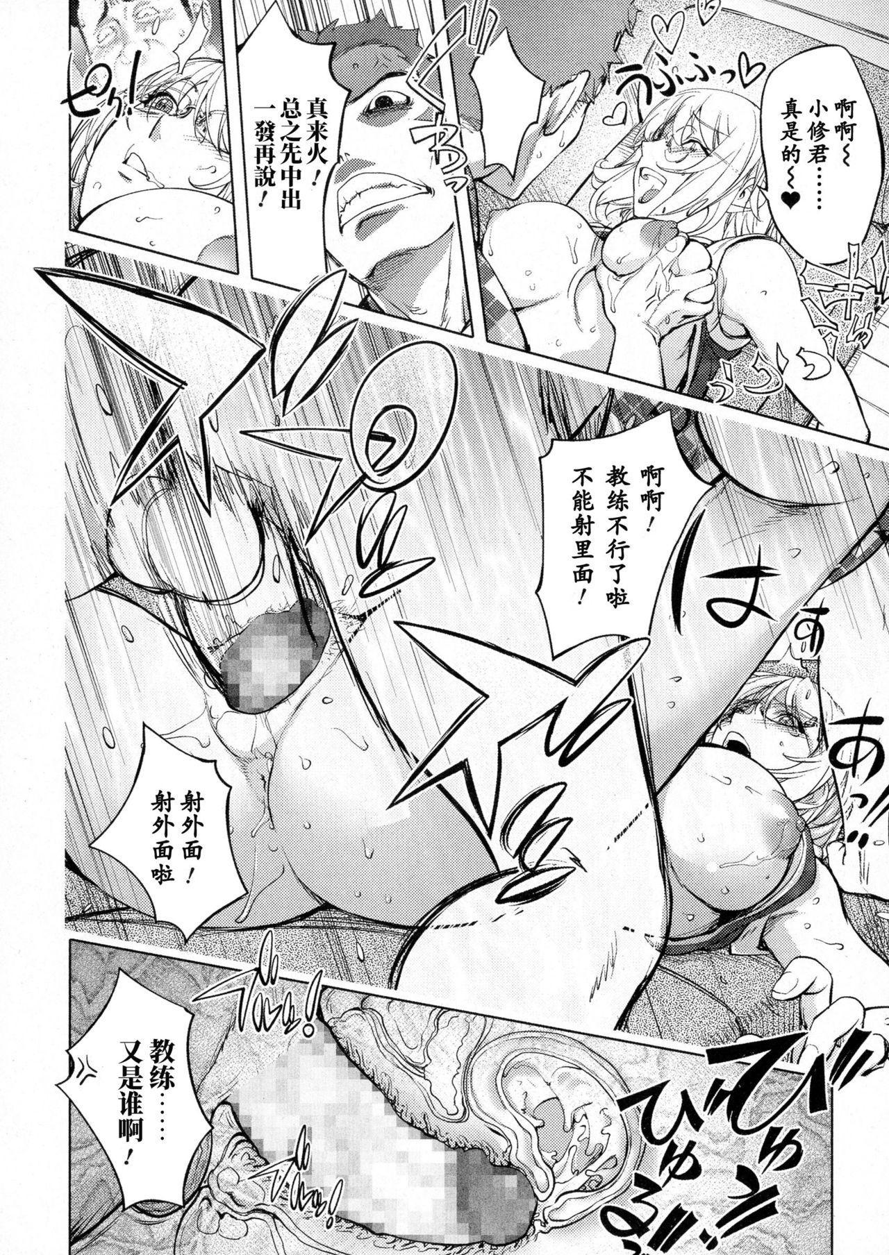 Kaya-nee, Tsuisou Suru   香耶姐、回想起來 10