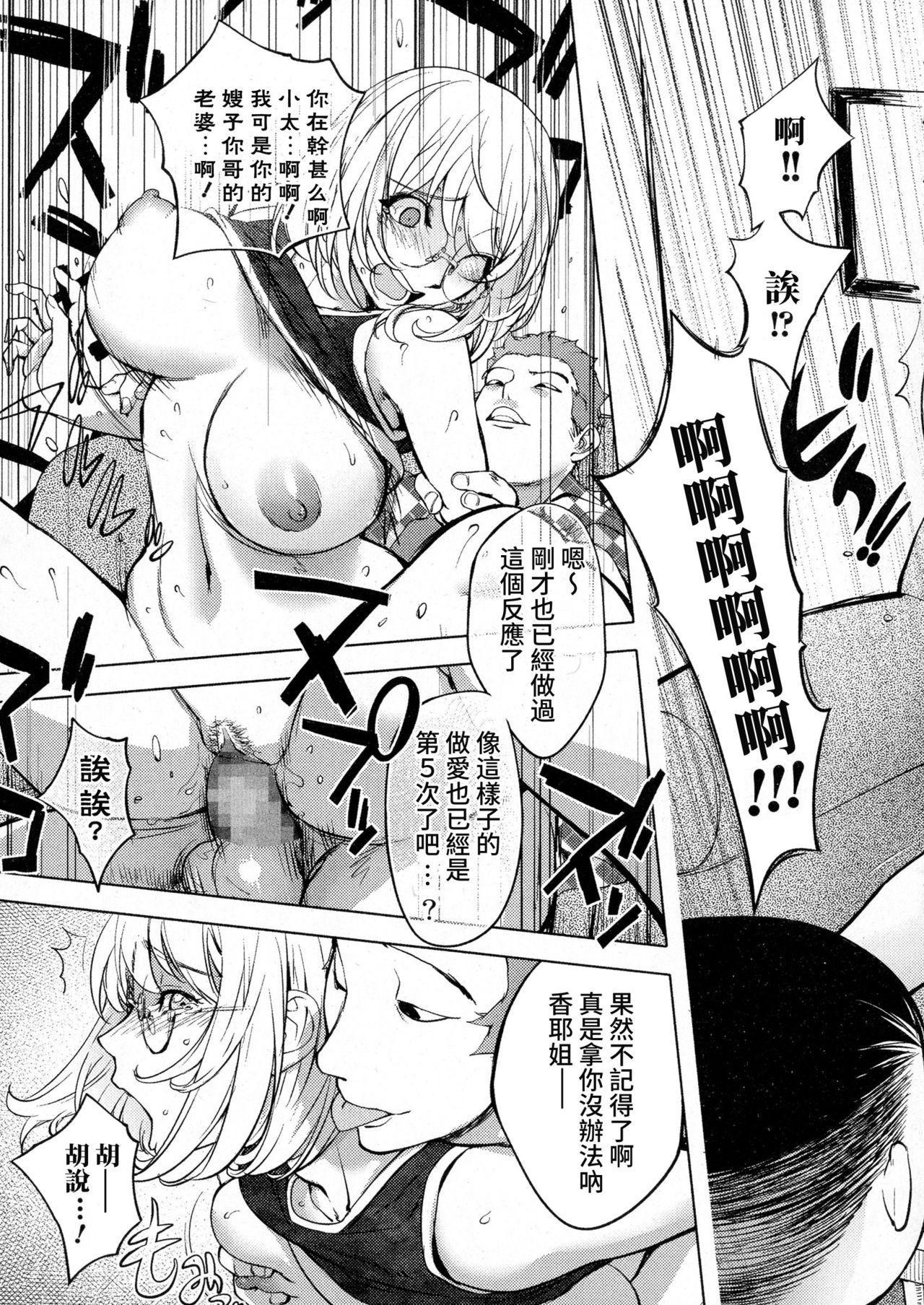 Kaya-nee, Tsuisou Suru   香耶姐、回想起來 3