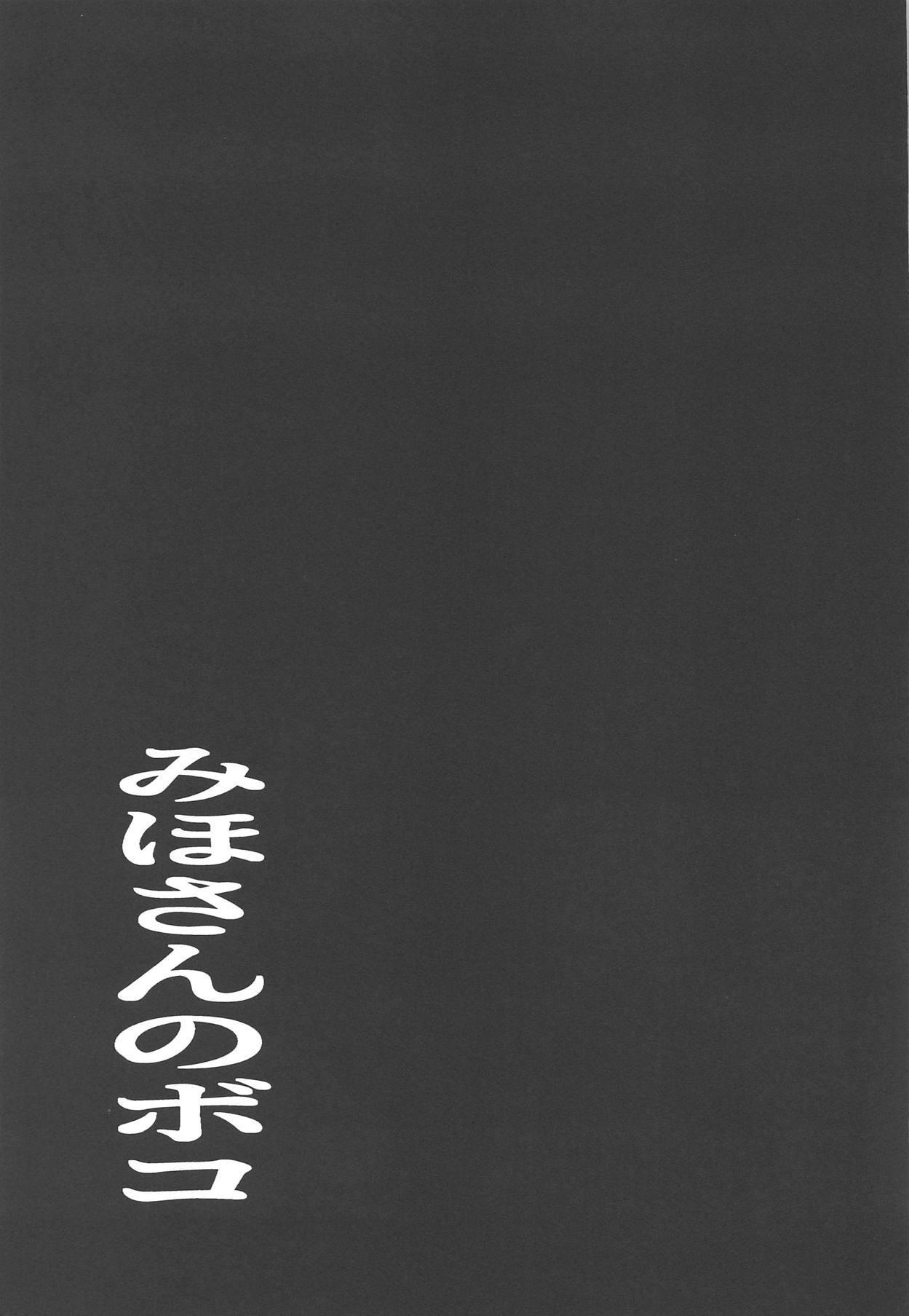 Miho-san no Boko 13