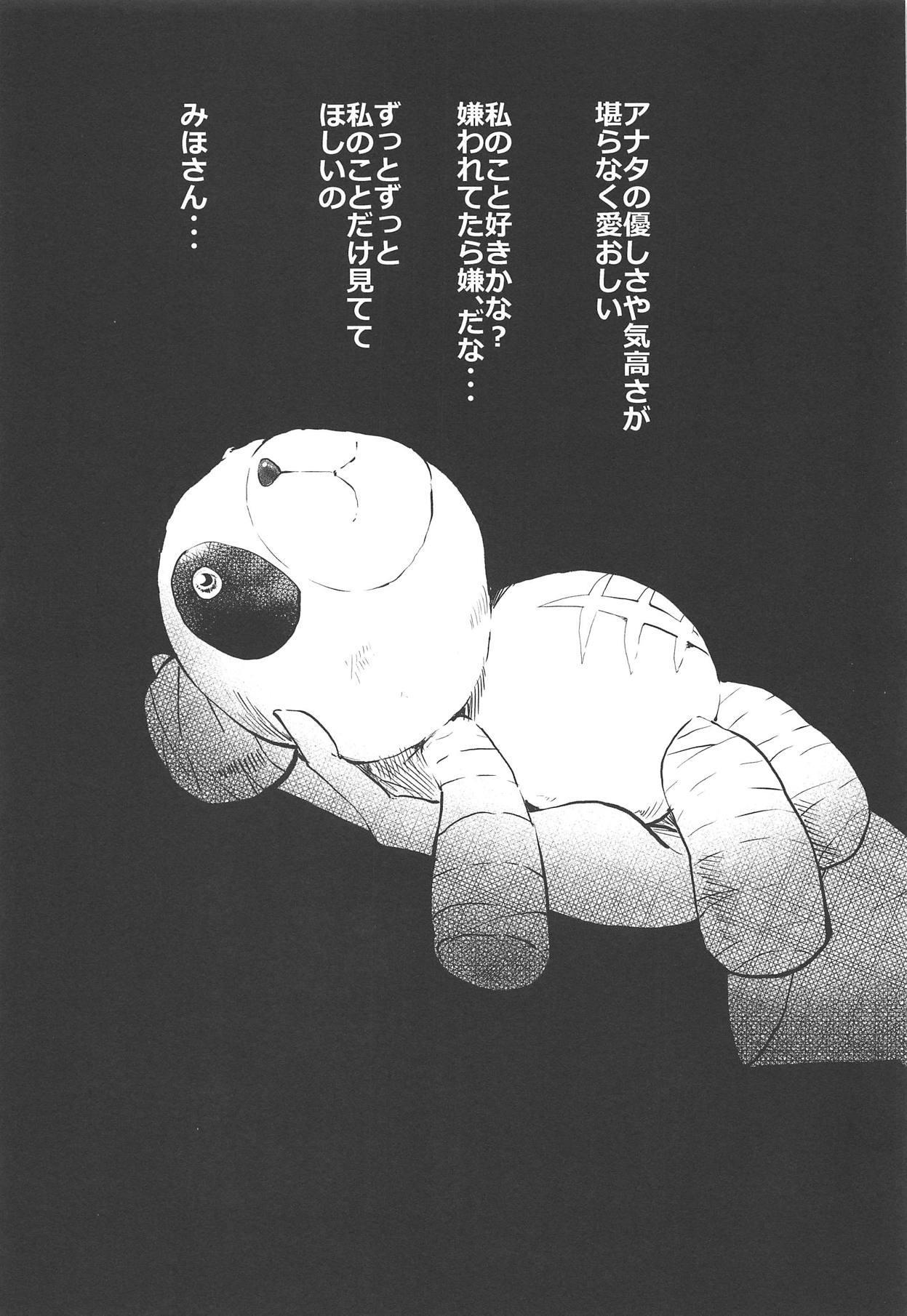 Miho-san no Boko 1