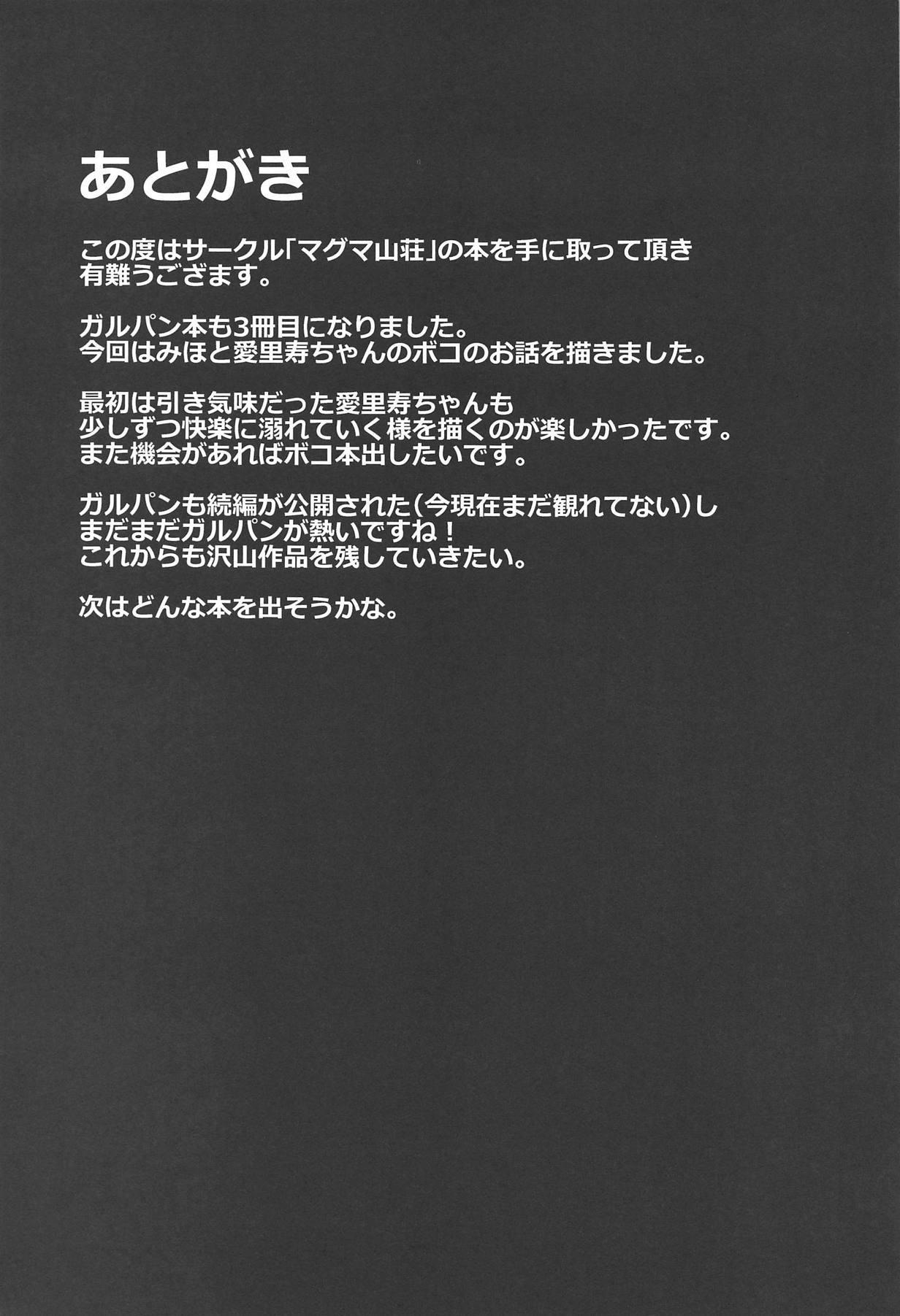 Miho-san no Boko 23