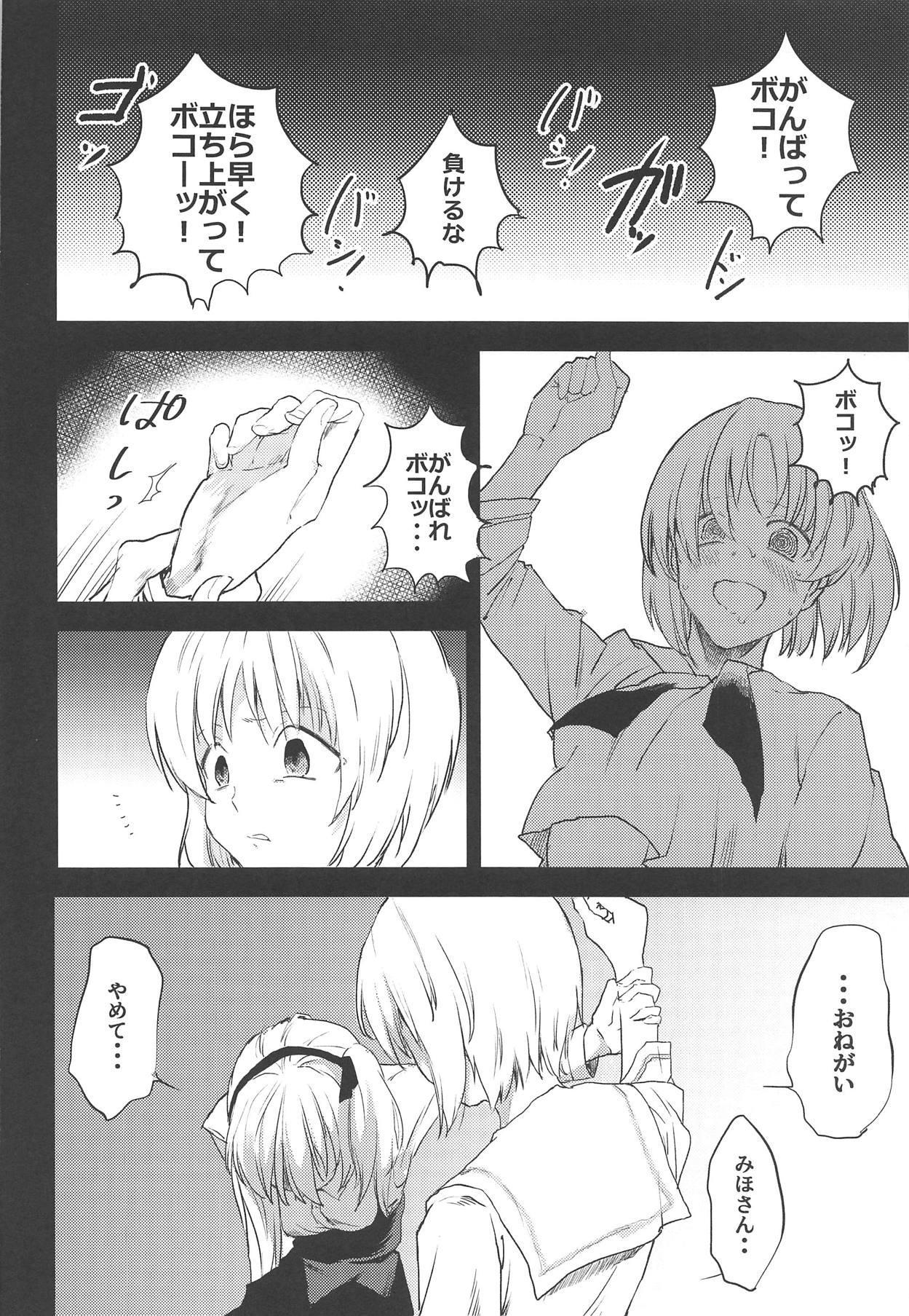 Miho-san no Boko 6