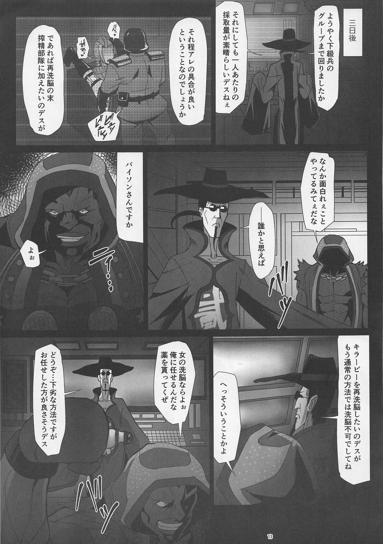 Satsujin Mitsubachi Inraku 11
