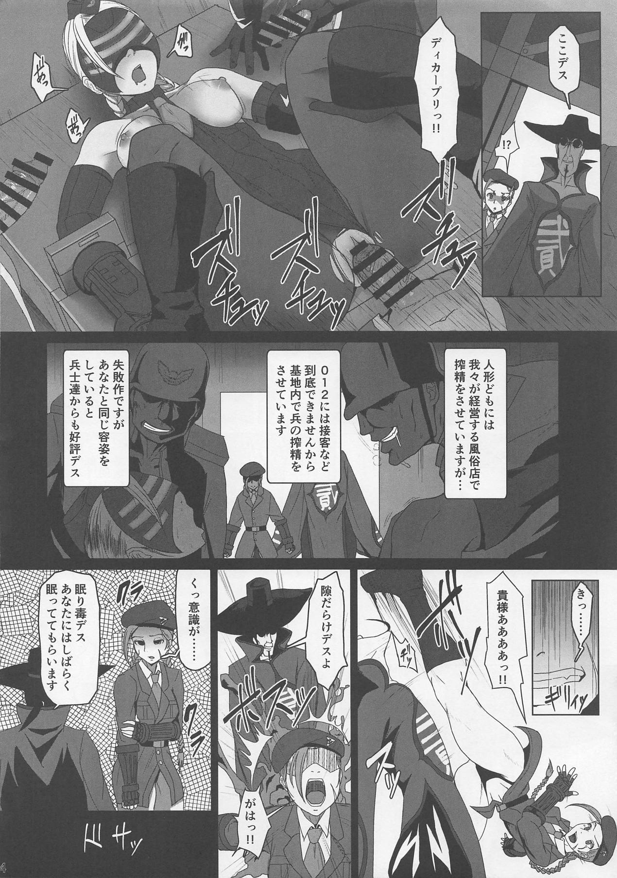 Satsujin Mitsubachi Inraku 2