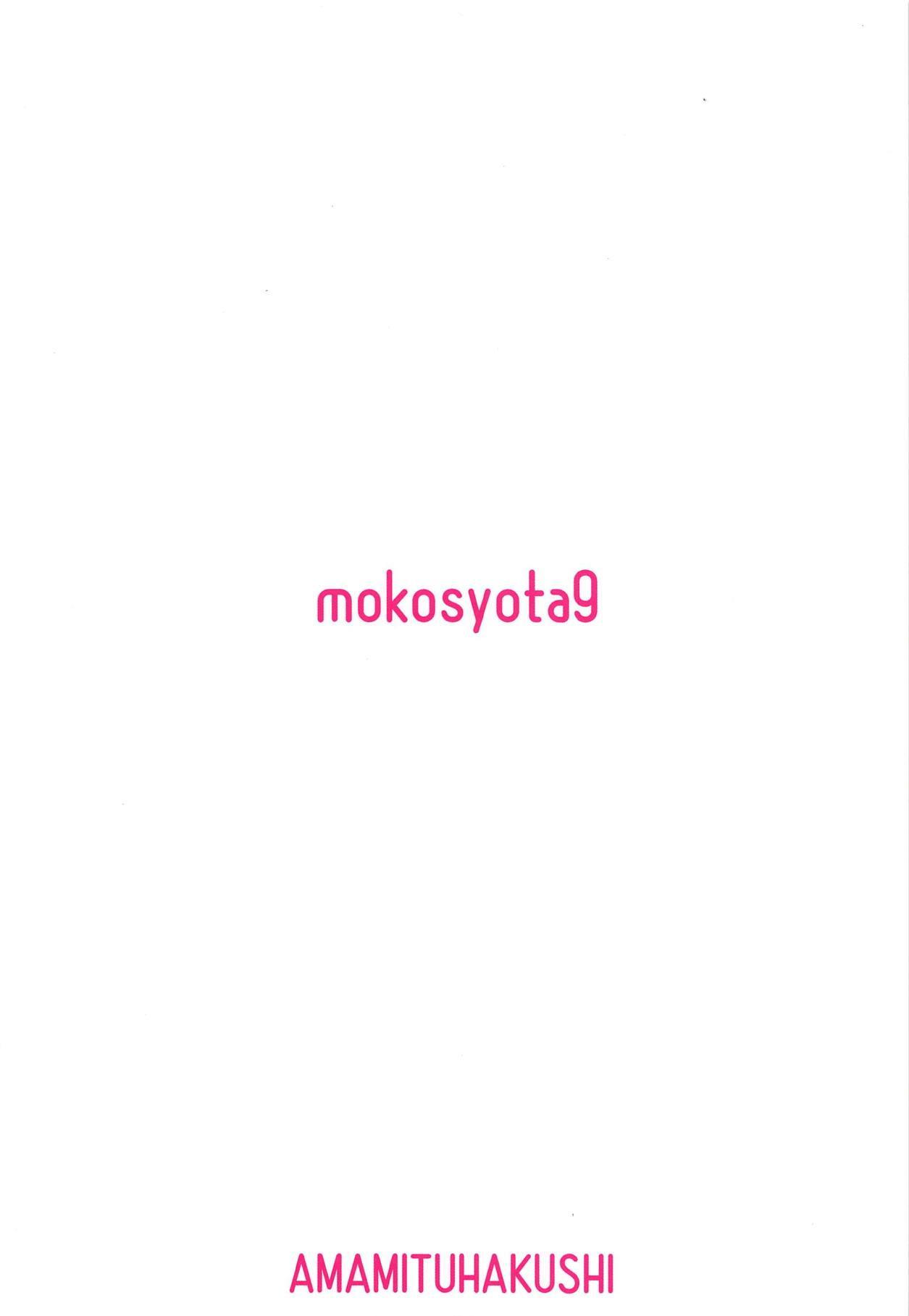 Mokou Onee-chan to Shota ga Ecchi Suru Hon 9 17