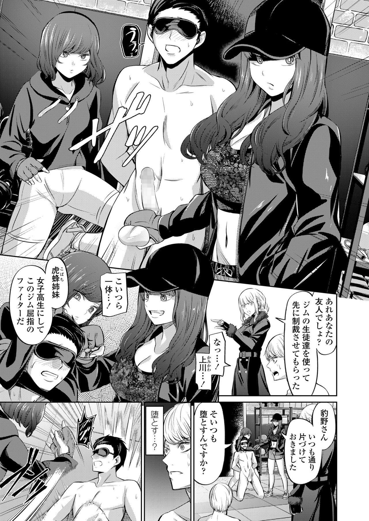 Girls forM Vol.19 110