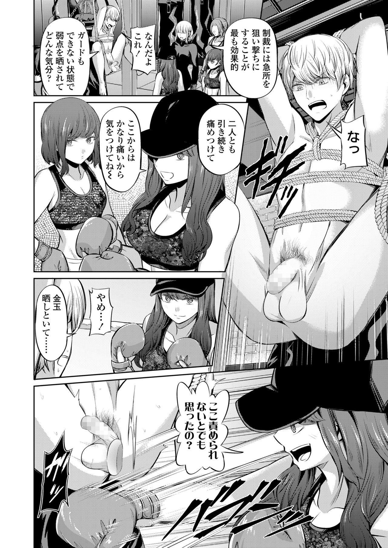 Girls forM Vol.19 123