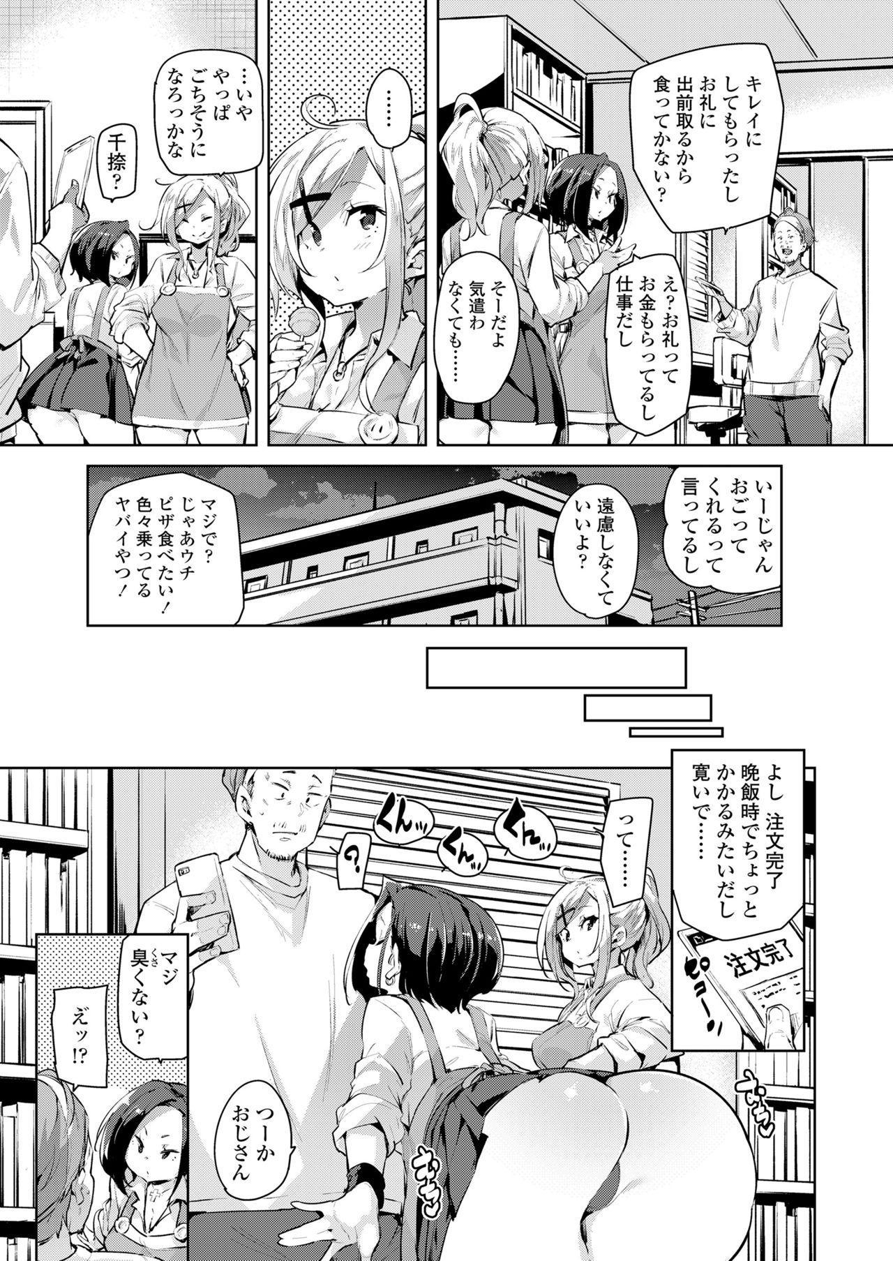 Girls forM Vol.19 144