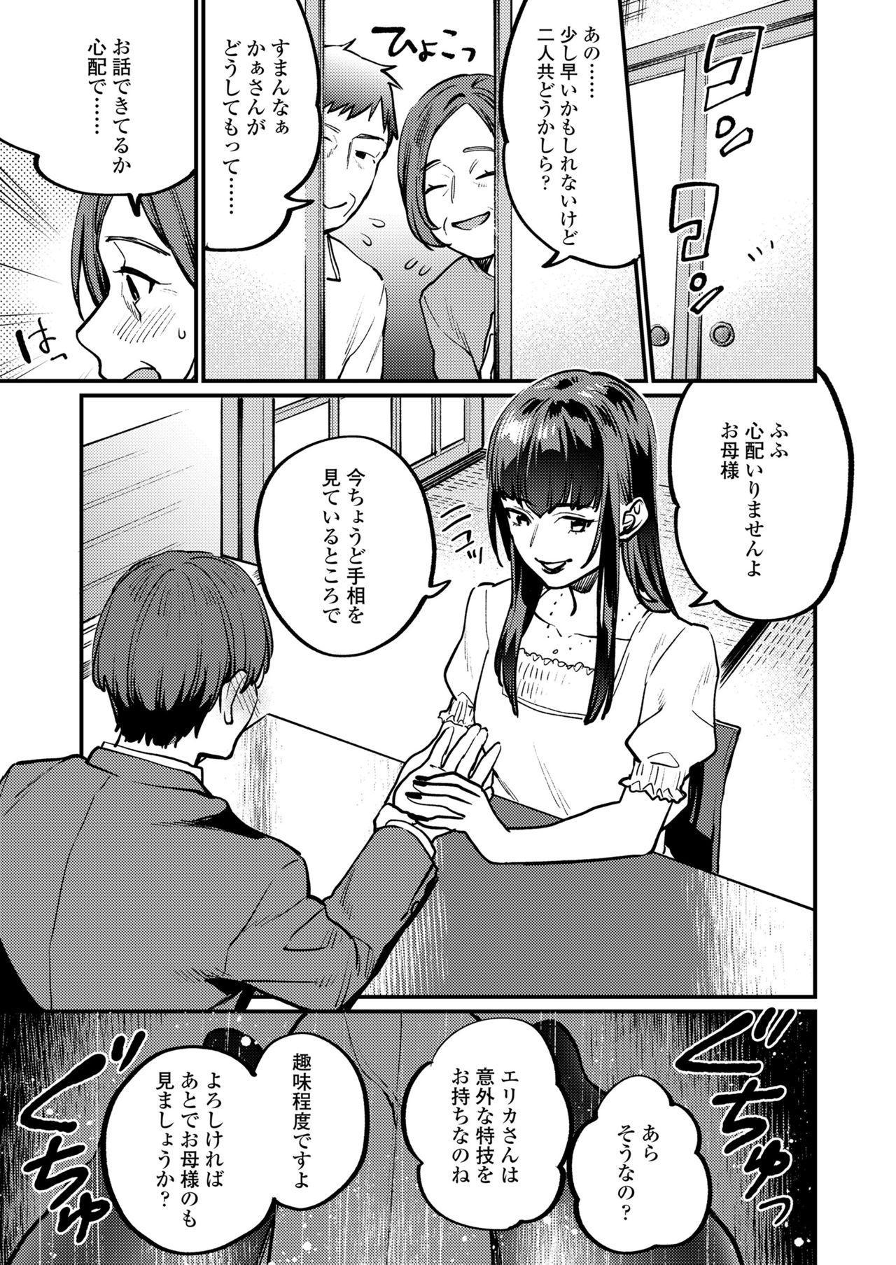 Girls forM Vol.19 174