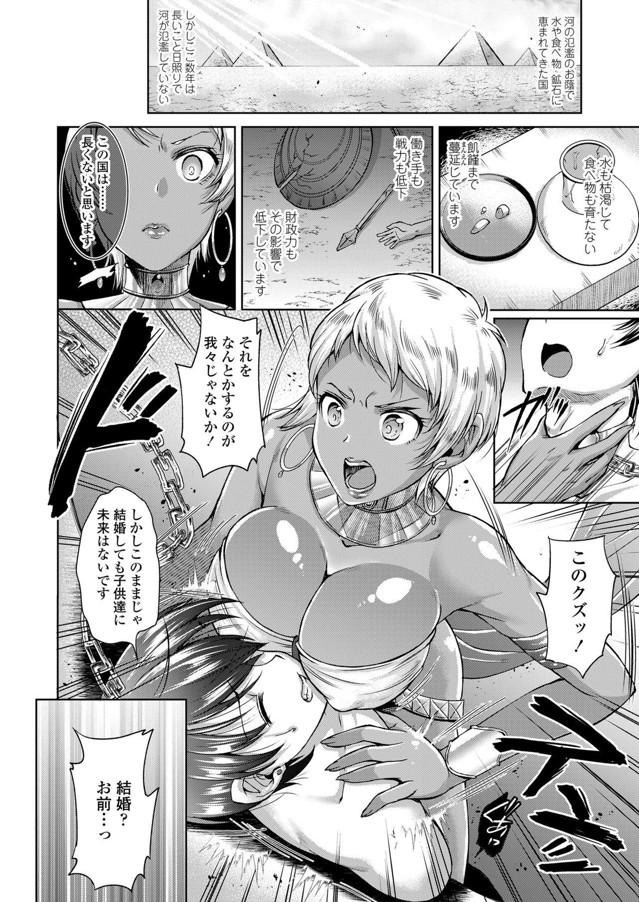 Girls forM Vol.19 251