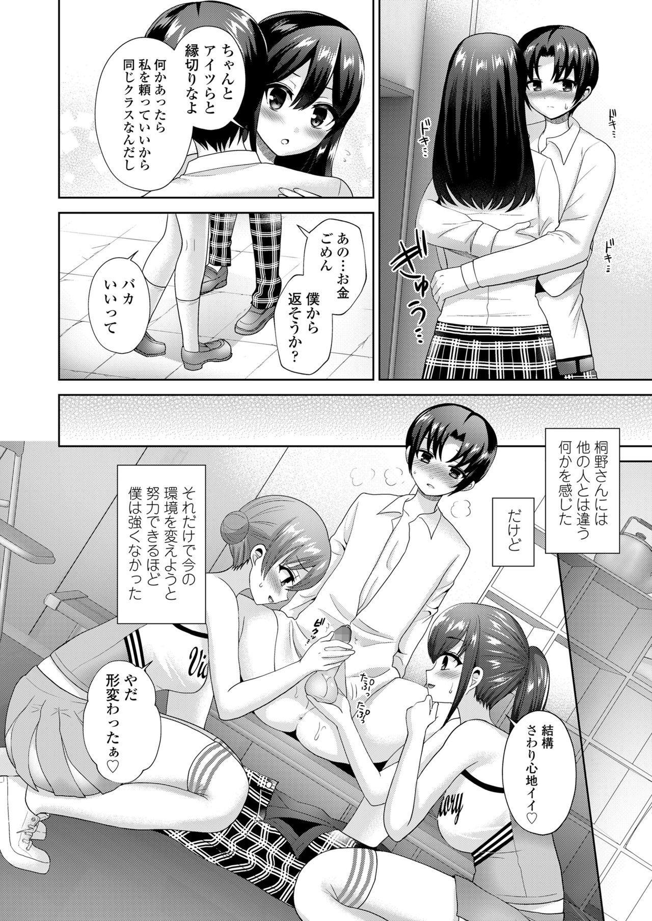 Girls forM Vol.19 273