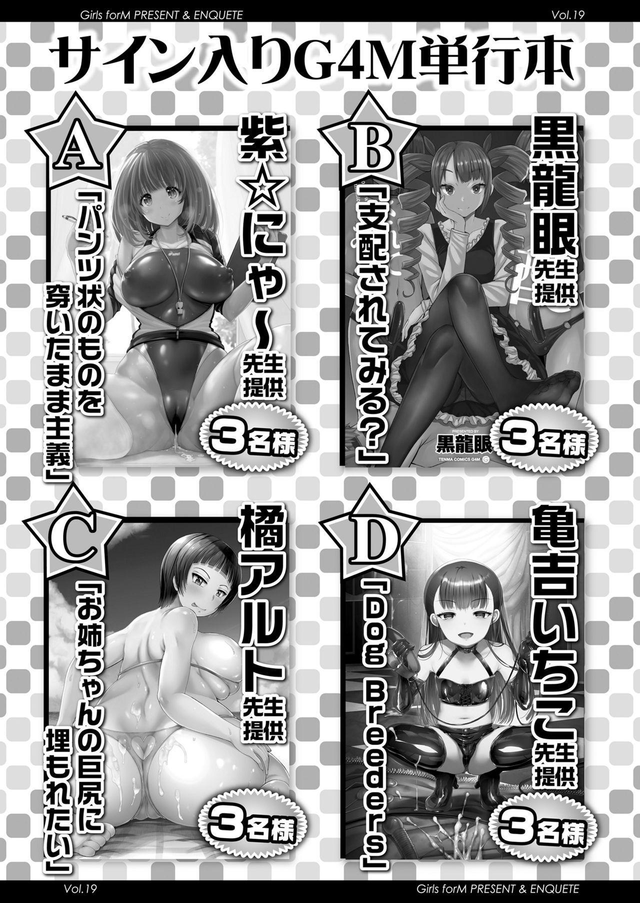 Girls forM Vol.19 320