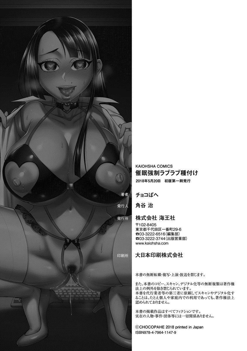 Saimin Kyousei Love Love Tanetsuke | Hypno Coerced Love Mating 194
