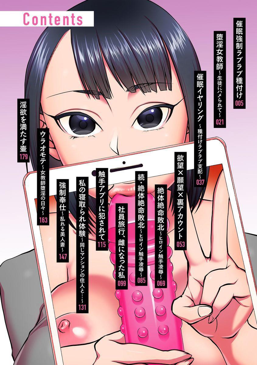 Saimin Kyousei Love Love Tanetsuke | Hypno Coerced Love Mating 2