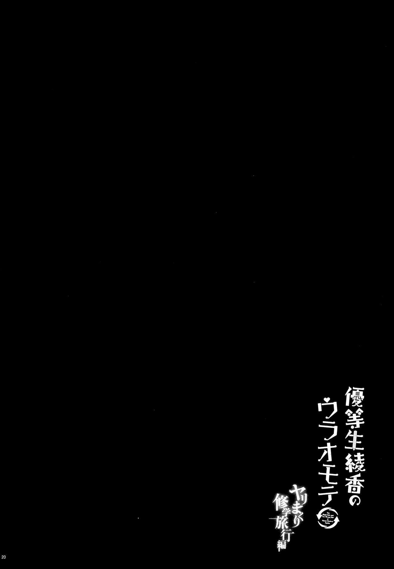 Yuutousei Ayaka no Uraomote Yarimakuri Shuugaku Ryokou Hen 18