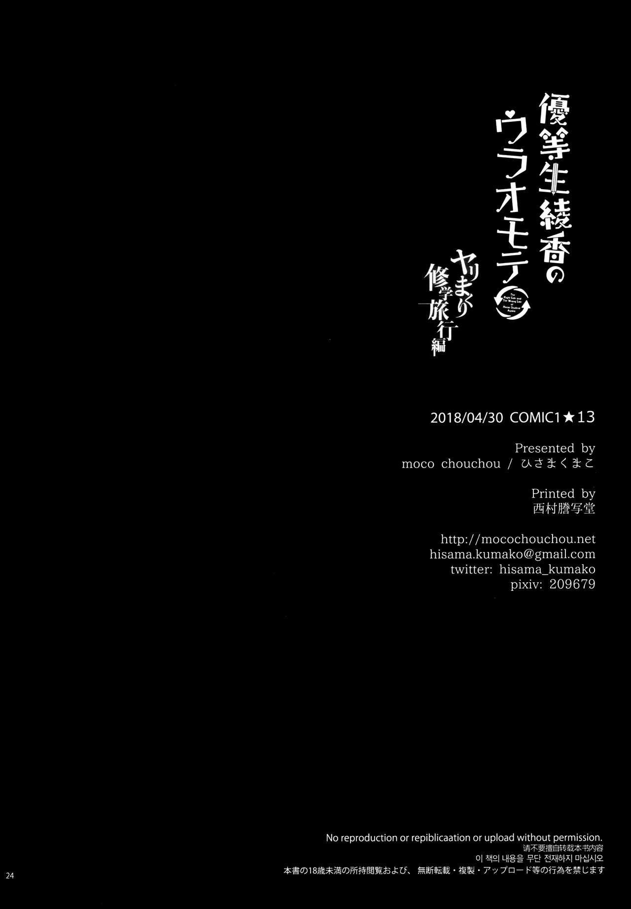 Yuutousei Ayaka no Uraomote Yarimakuri Shuugaku Ryokou Hen 22
