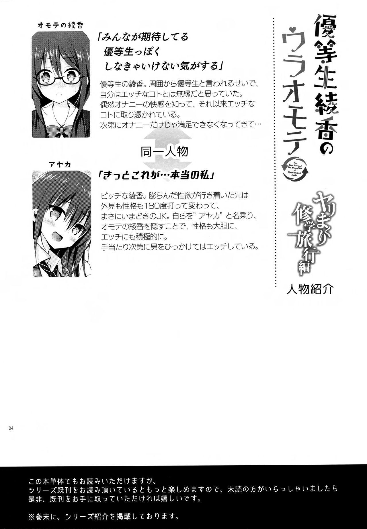 Yuutousei Ayaka no Uraomote Yarimakuri Shuugaku Ryokou Hen 2