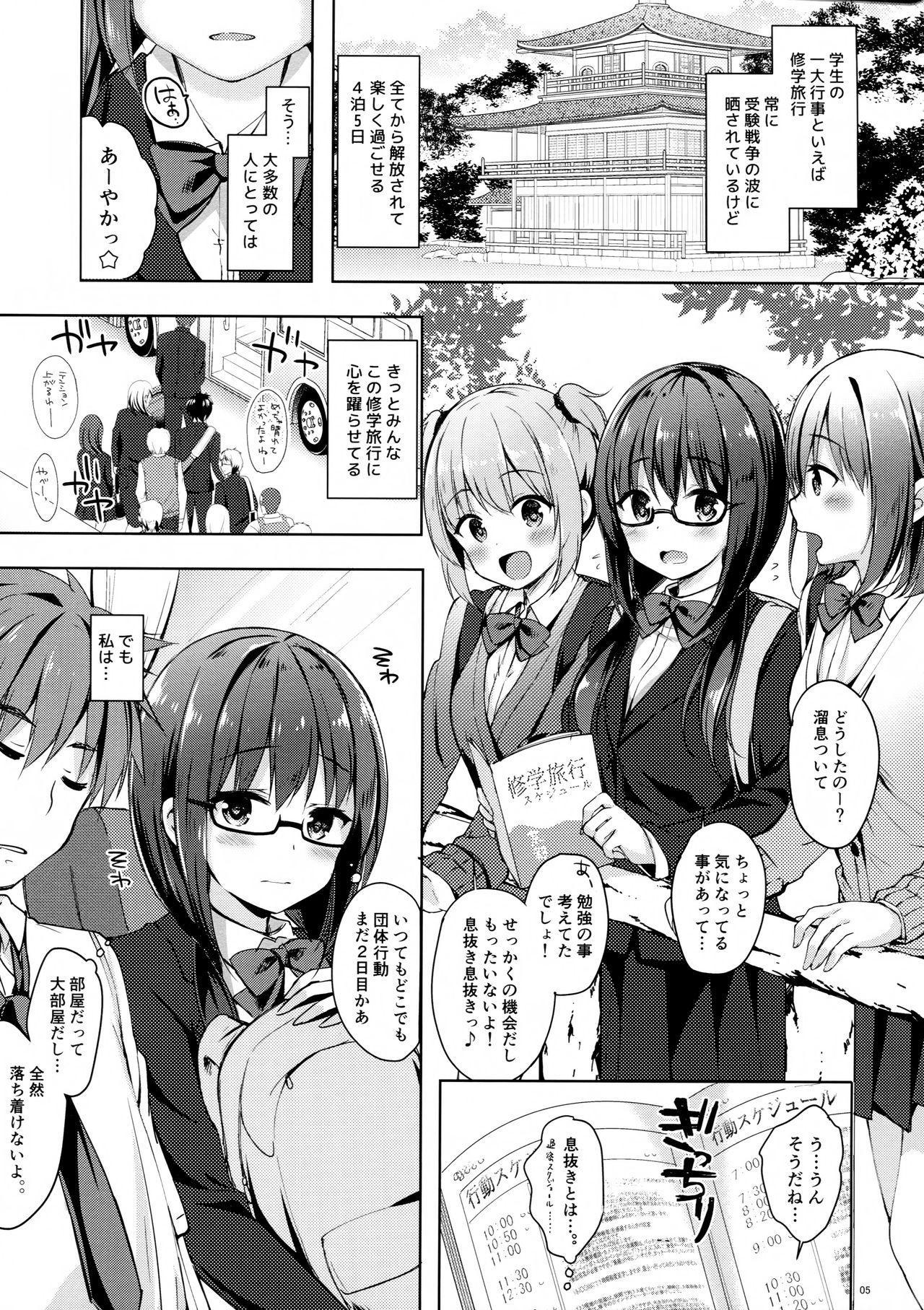 Yuutousei Ayaka no Uraomote Yarimakuri Shuugaku Ryokou Hen 3