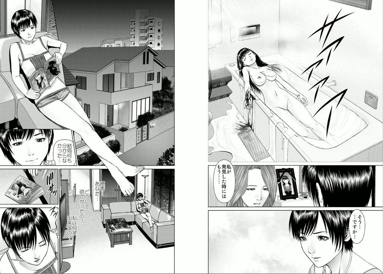 Aiyoku no Spiritual 1 11