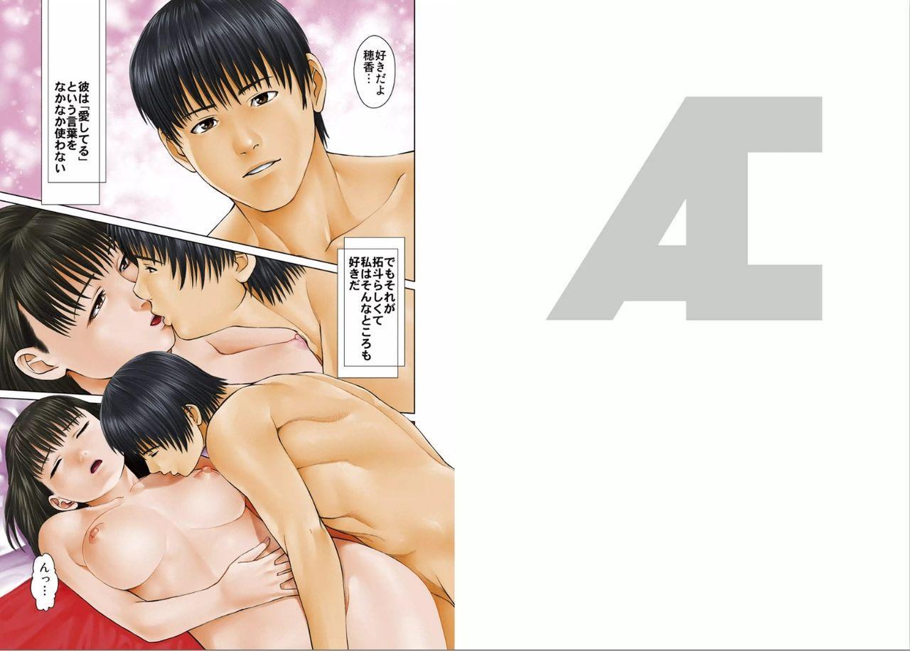 Aiyoku no Spiritual 1 1