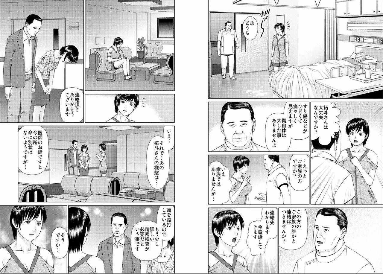Aiyoku no Spiritual 1 31