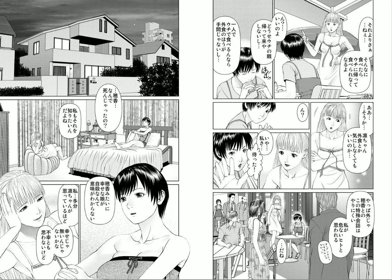 Aiyoku no Spiritual 1 37