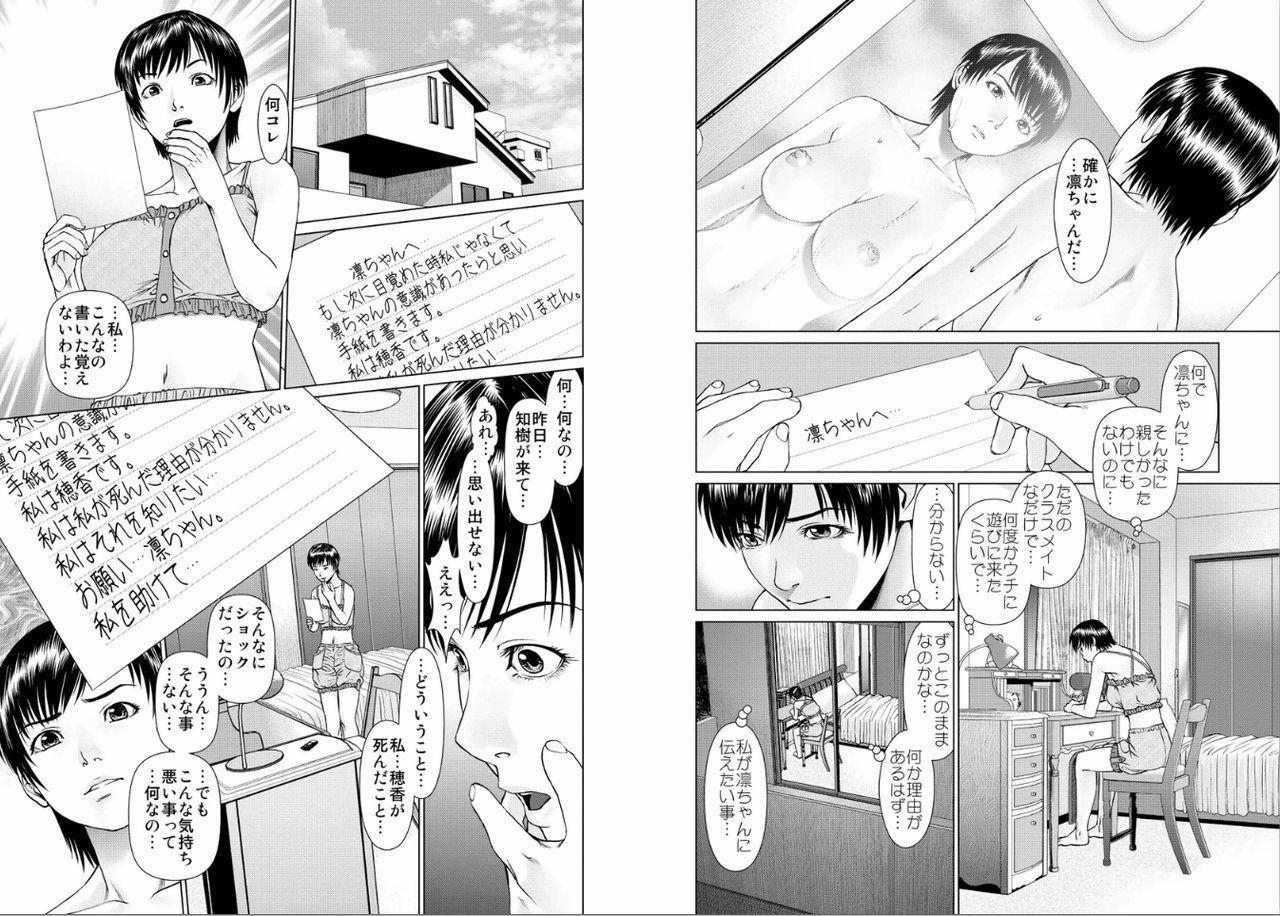 Aiyoku no Spiritual 1 8