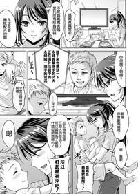Athlete Haha Nagamine Aoba Musuko o Regular ni Suru Tame nara Pro no Pride o Sutete Donna Koto demo Shimasu 5