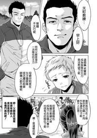 Athlete Haha Nagamine Aoba Musuko o Regular ni Suru Tame nara Pro no Pride o Sutete Donna Koto demo Shimasu 7