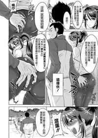 Athlete Haha Nagamine Aoba Musuko o Regular ni Suru Tame nara Pro no Pride o Sutete Donna Koto demo Shimasu 8