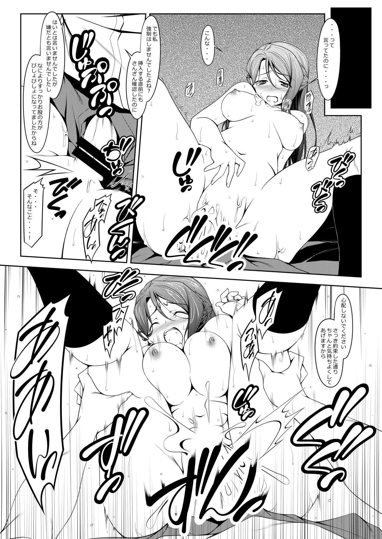Warito Joubuna Sukoshi dake no Riko-san 7