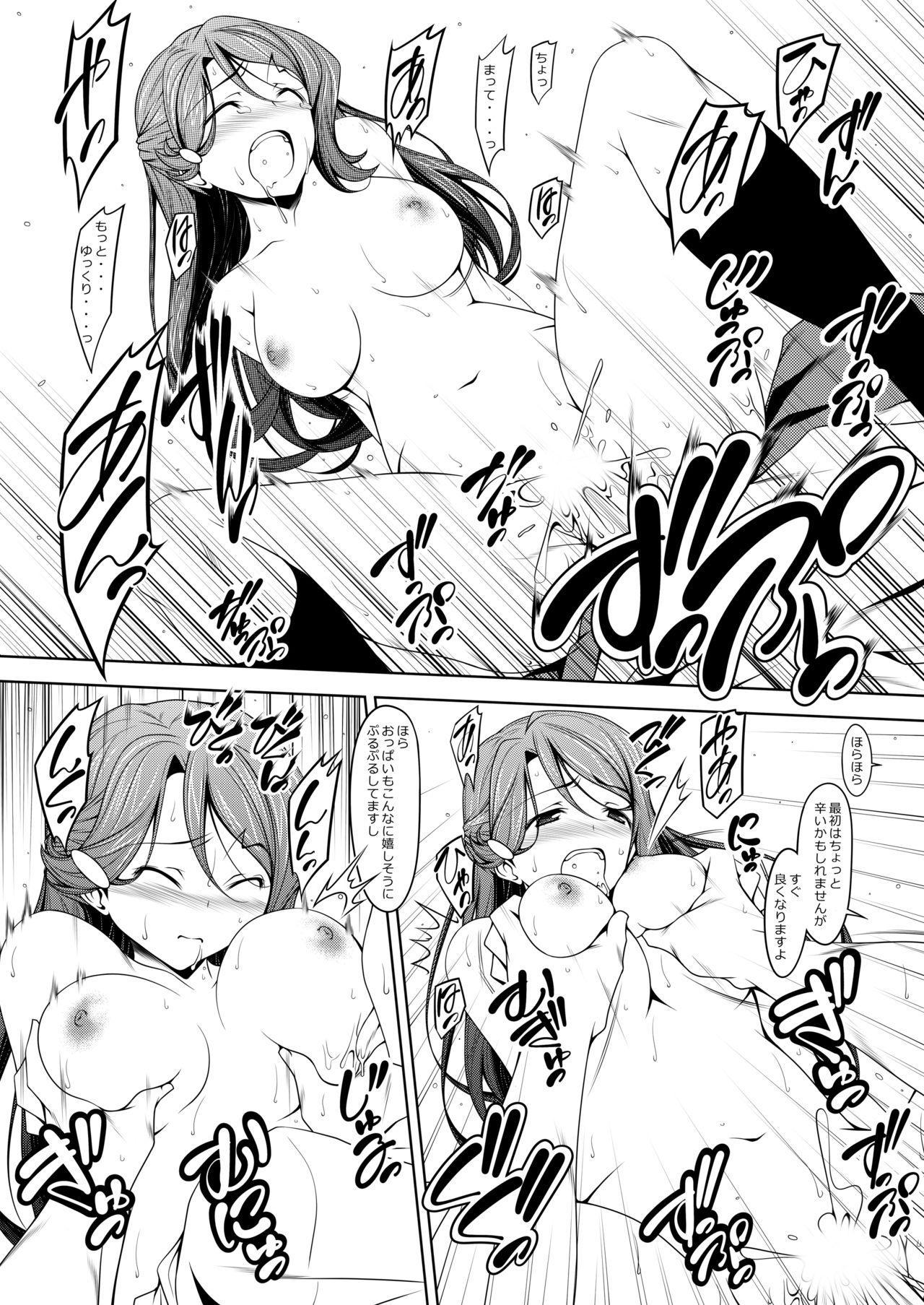 Warito Joubuna Sukoshi dake no Riko-san 8