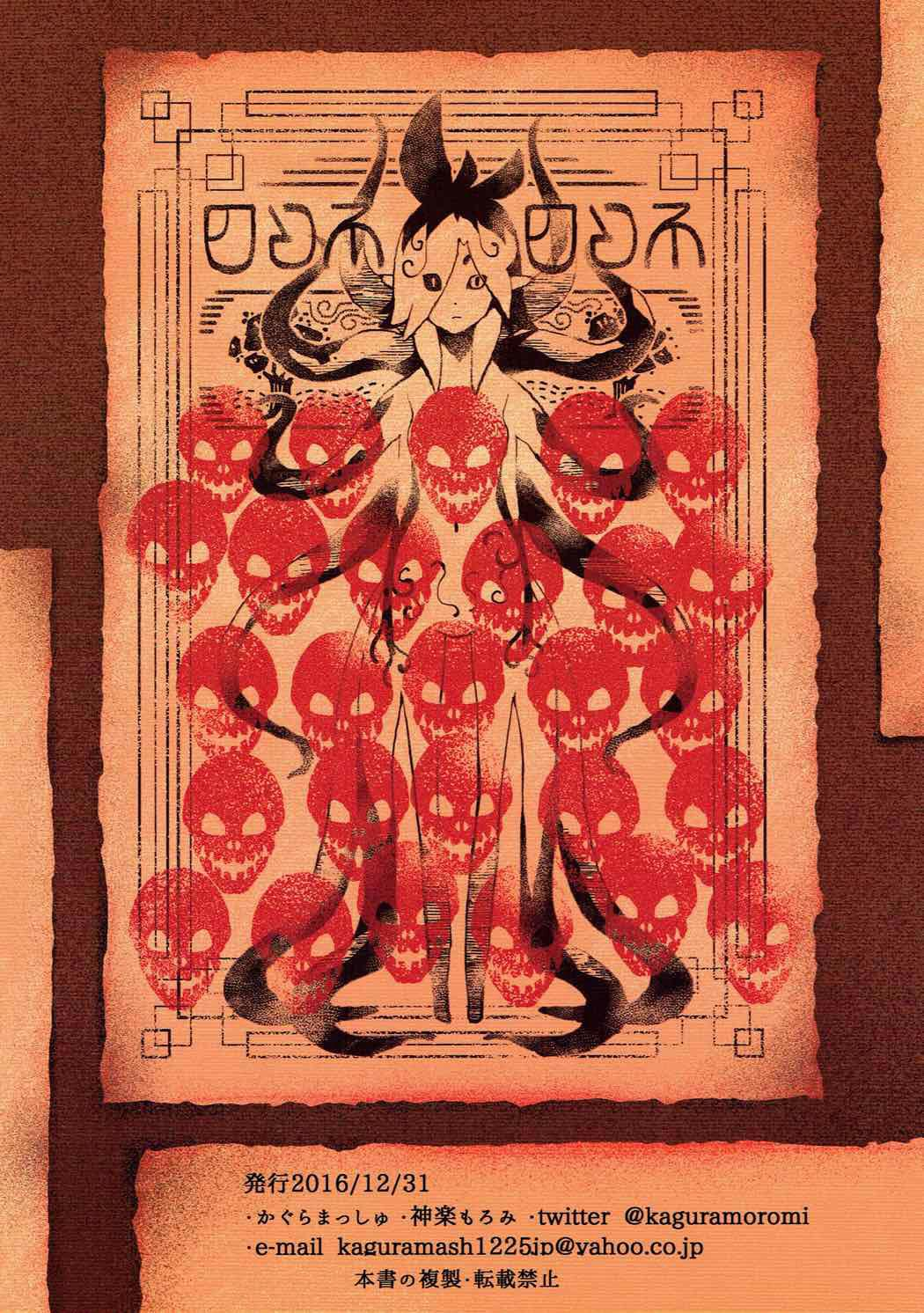 Kono Megami o Uneune Okasu Usui Hon | A thin book where this goddess gets ravished sinuously 25