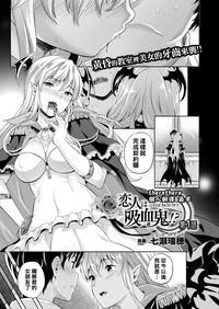 Koibito wa Kyuuketsuki !? Ch.1~4 0