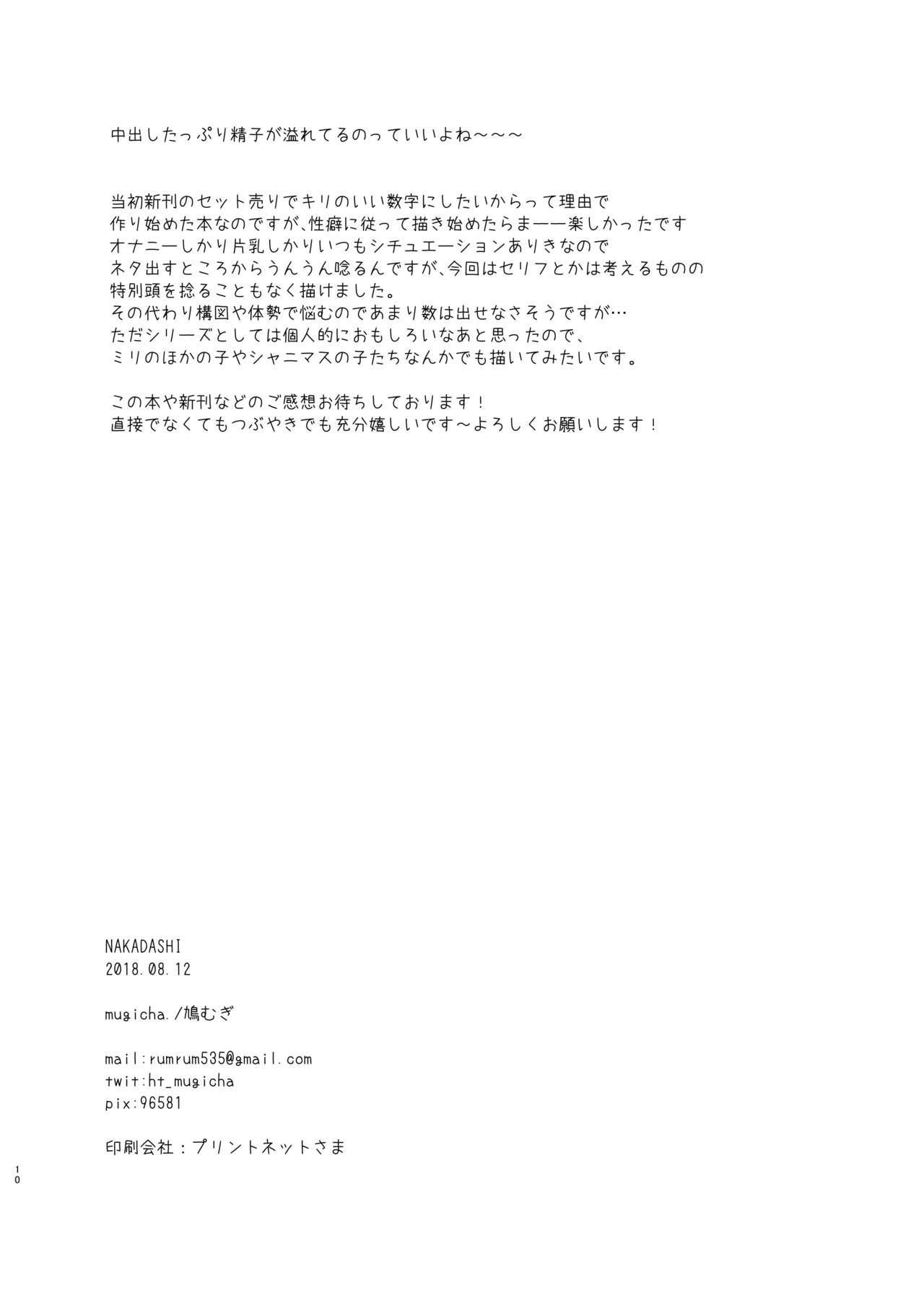 NAKADASHI 5