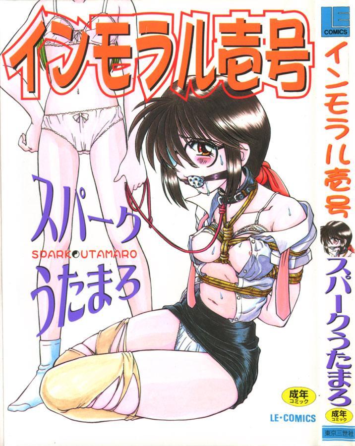 Spark Utamaru - Immoral Ichigou 2, 4-5, 8, 10[ENG] 1
