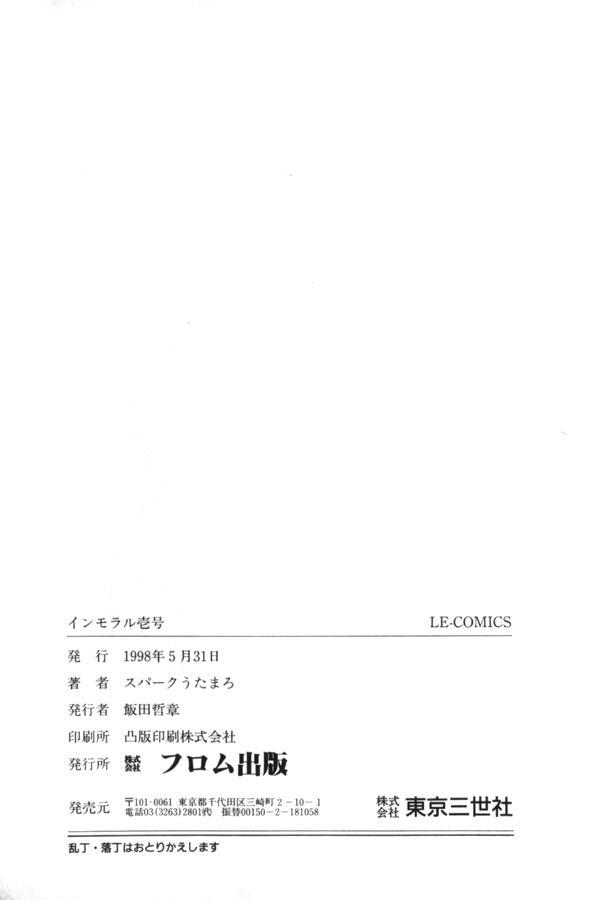 Spark Utamaru - Immoral Ichigou 2, 4-5, 8, 10[ENG] 87