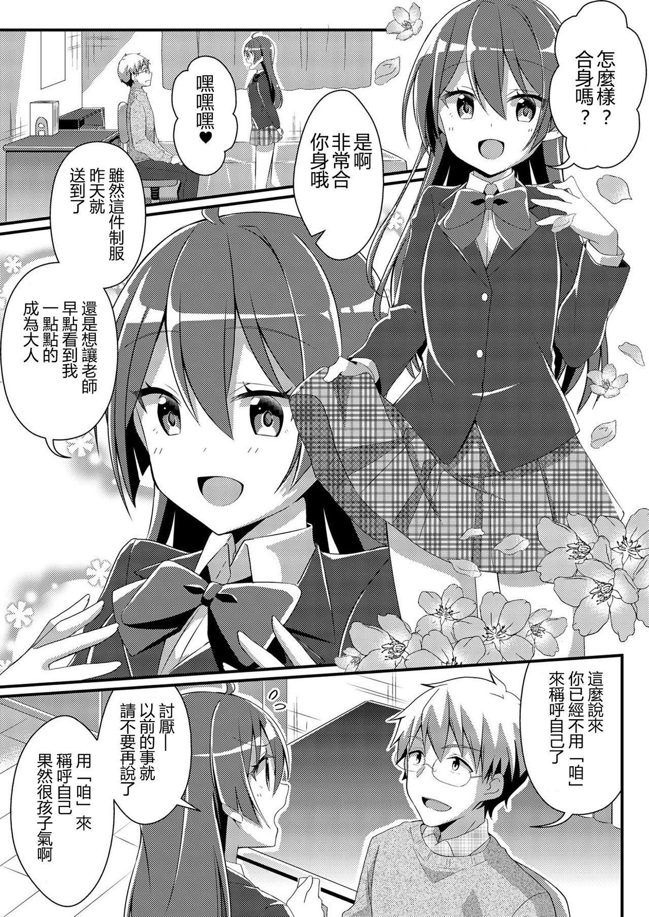 Toshiue e no Doukei 32