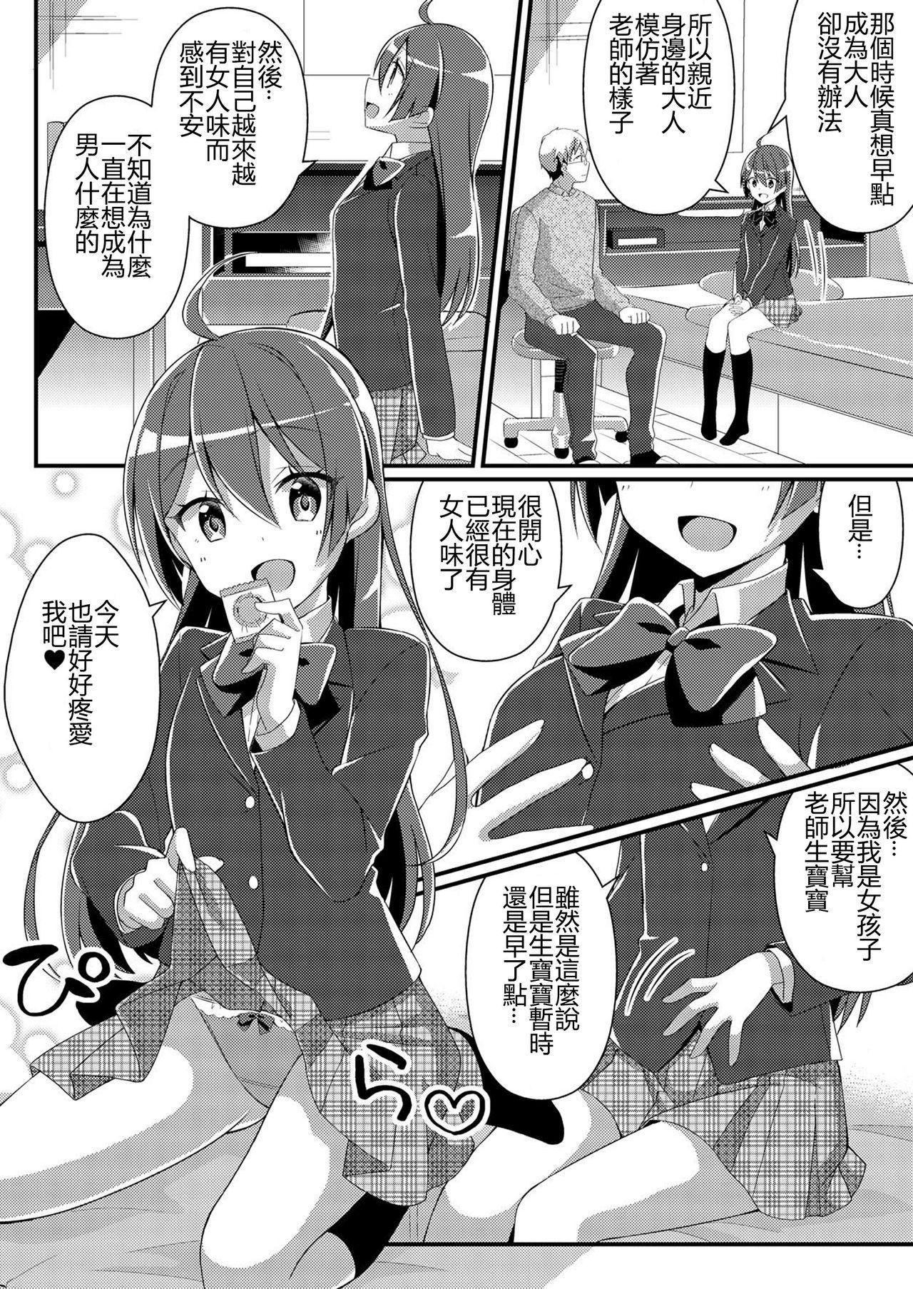 Toshiue e no Doukei 33