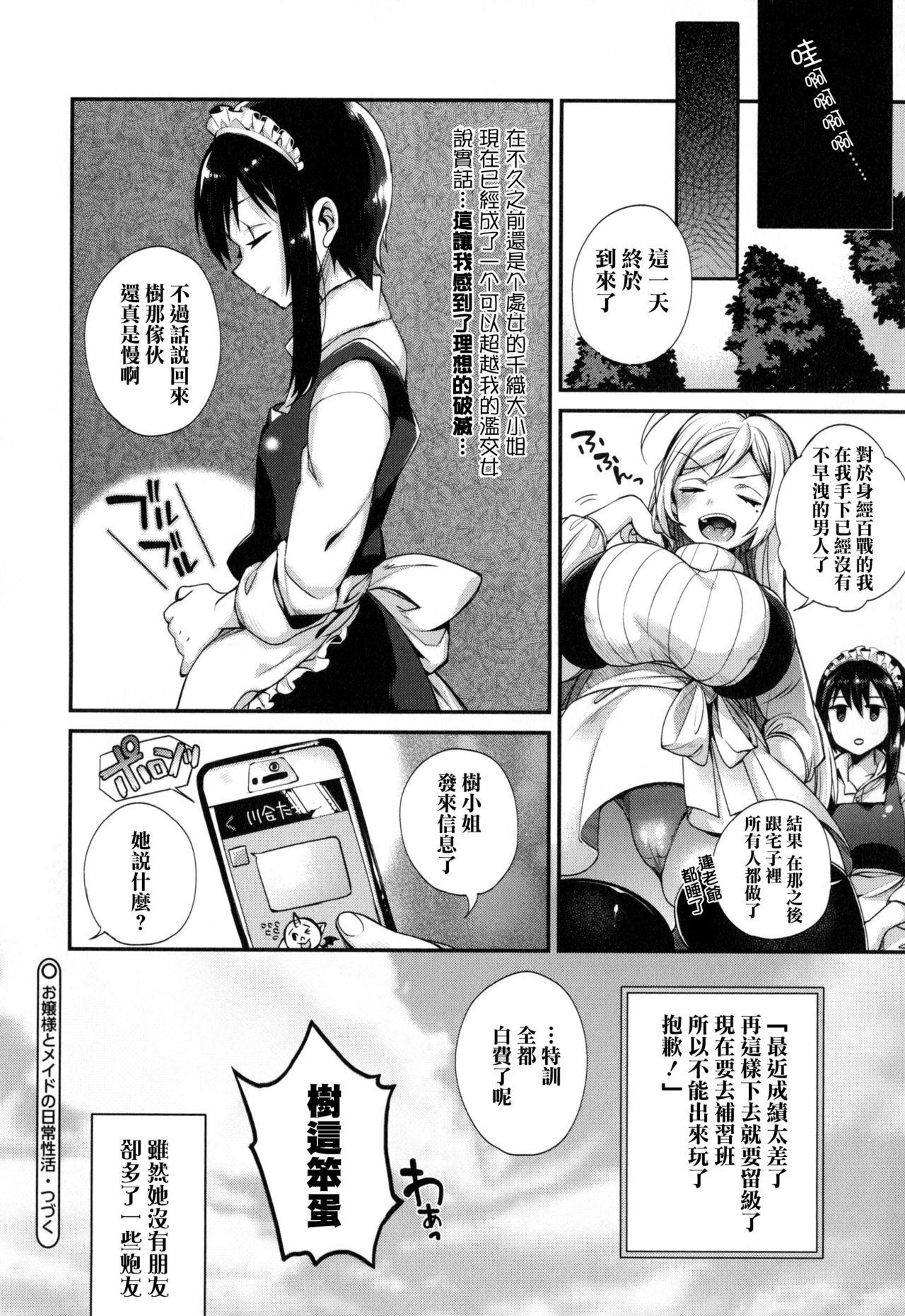 [Shindou] Ojou-sama to Maid no Midara na Seikatsu Ch. 1-3, 7-11 [Chinese] [无毒汉化组] 50
