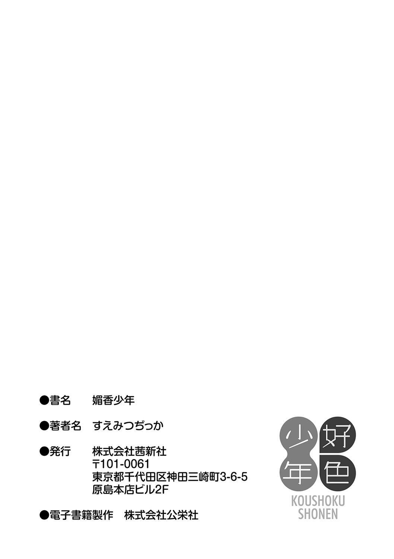 Biko Shounen 174