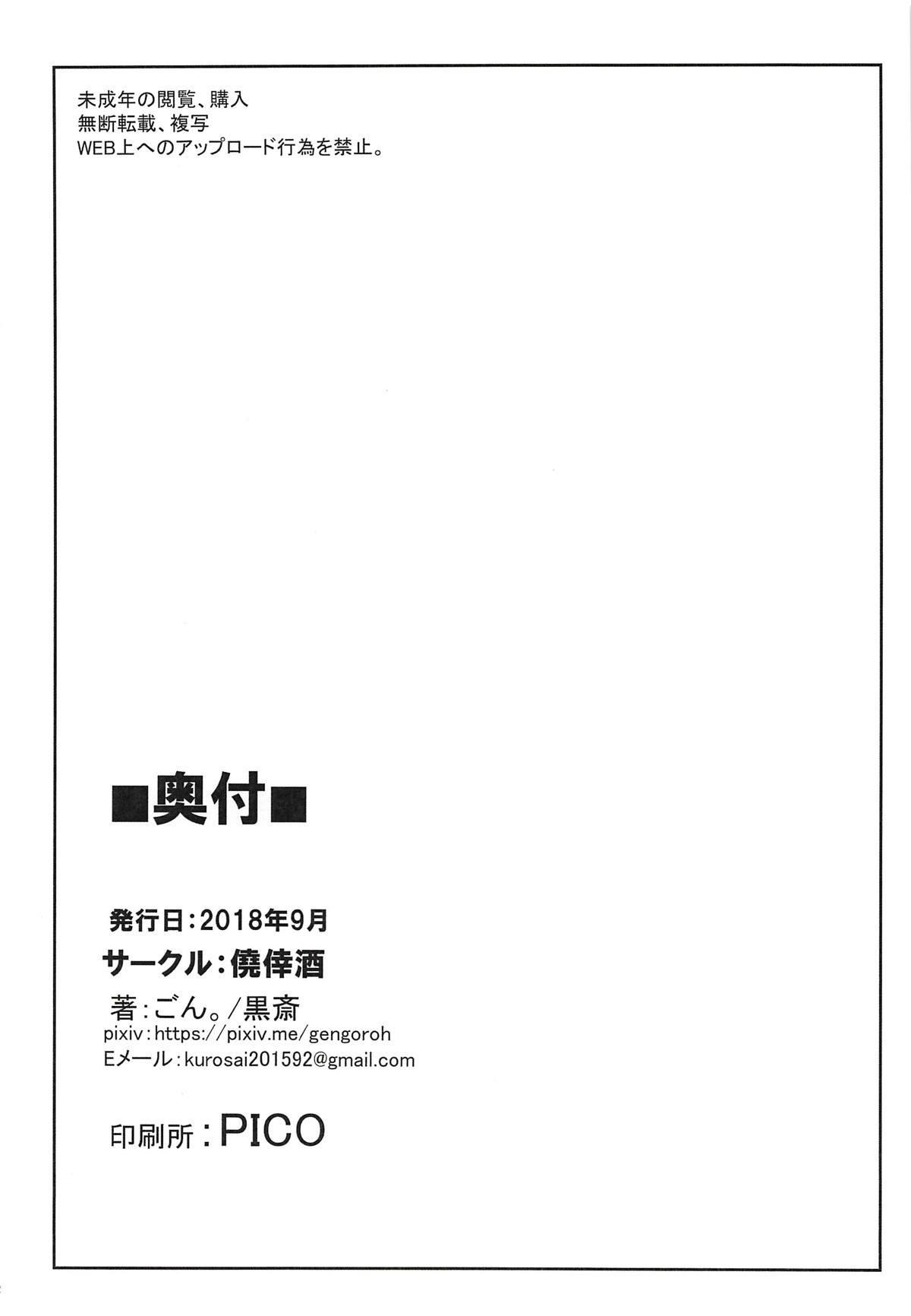 (C94) [Gyoukousyu (Gon., Kurosai)] Ramen yori Gyouretsu no Dekiru Koizumi-san | Koizumi-san Over Ramen (Ramen Daisuki Koizumi-san) [English] [RamenSlurpers] 12