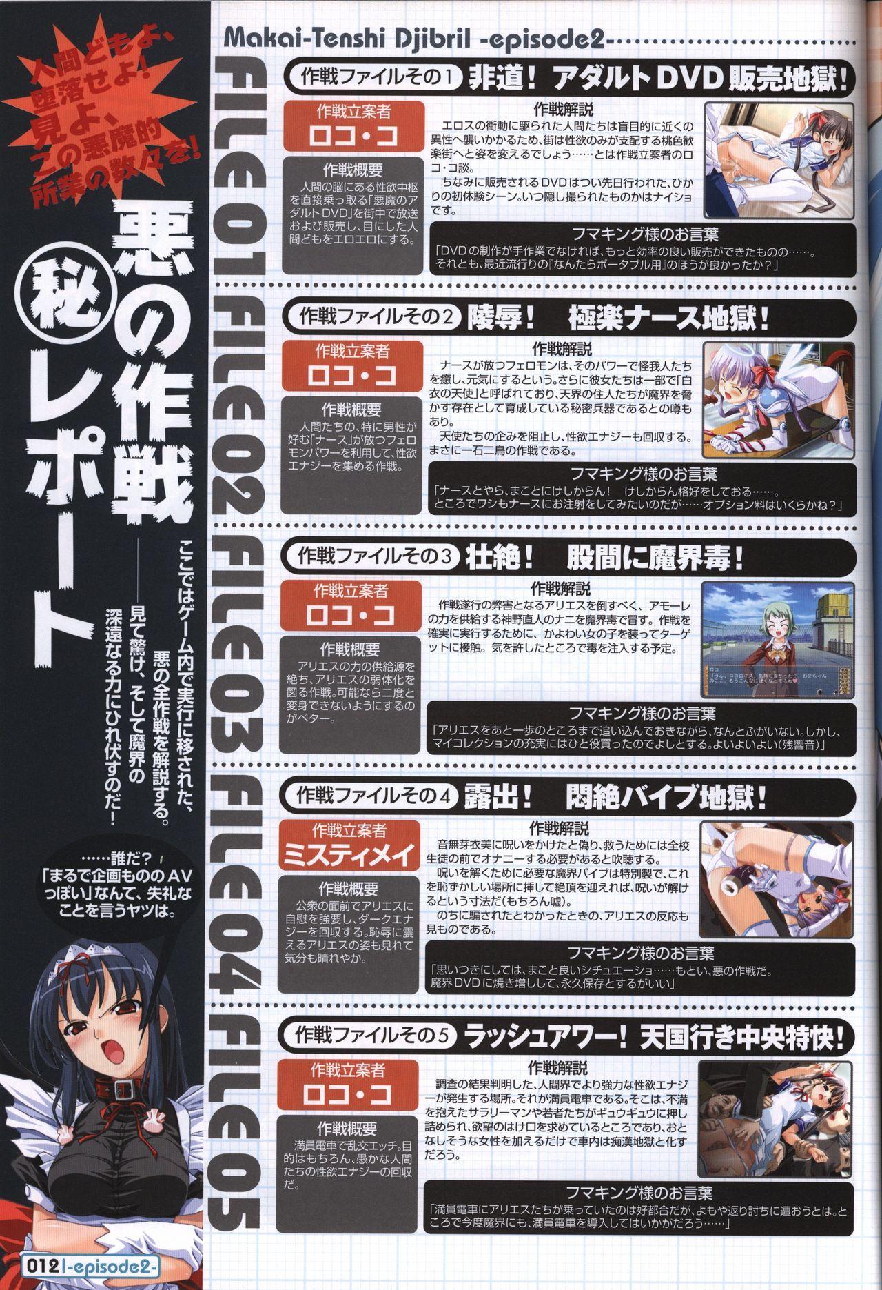 Makai Tenshi Jibril~EPISODE 2~ official fanbook 12