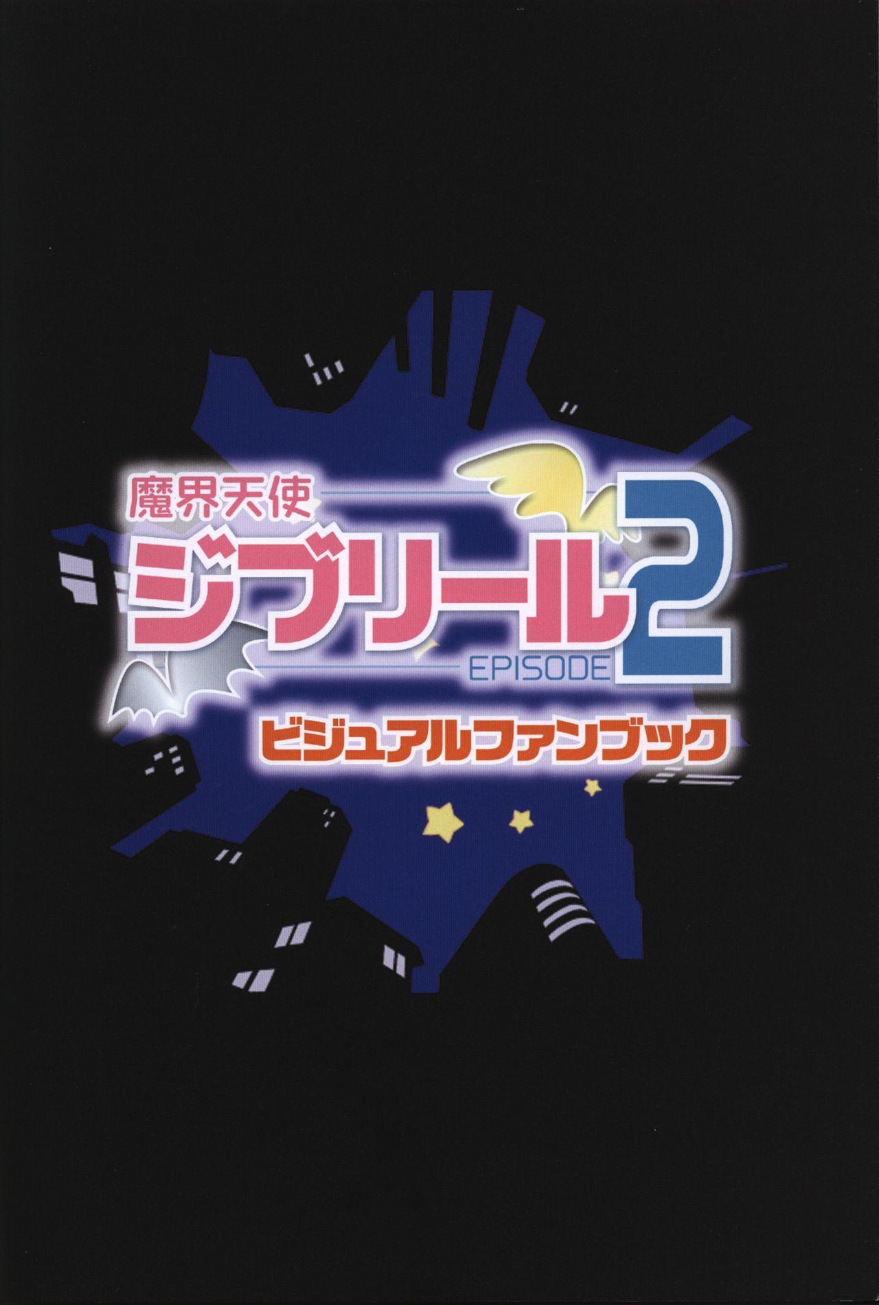 Makai Tenshi Jibril~EPISODE 2~ official fanbook 1