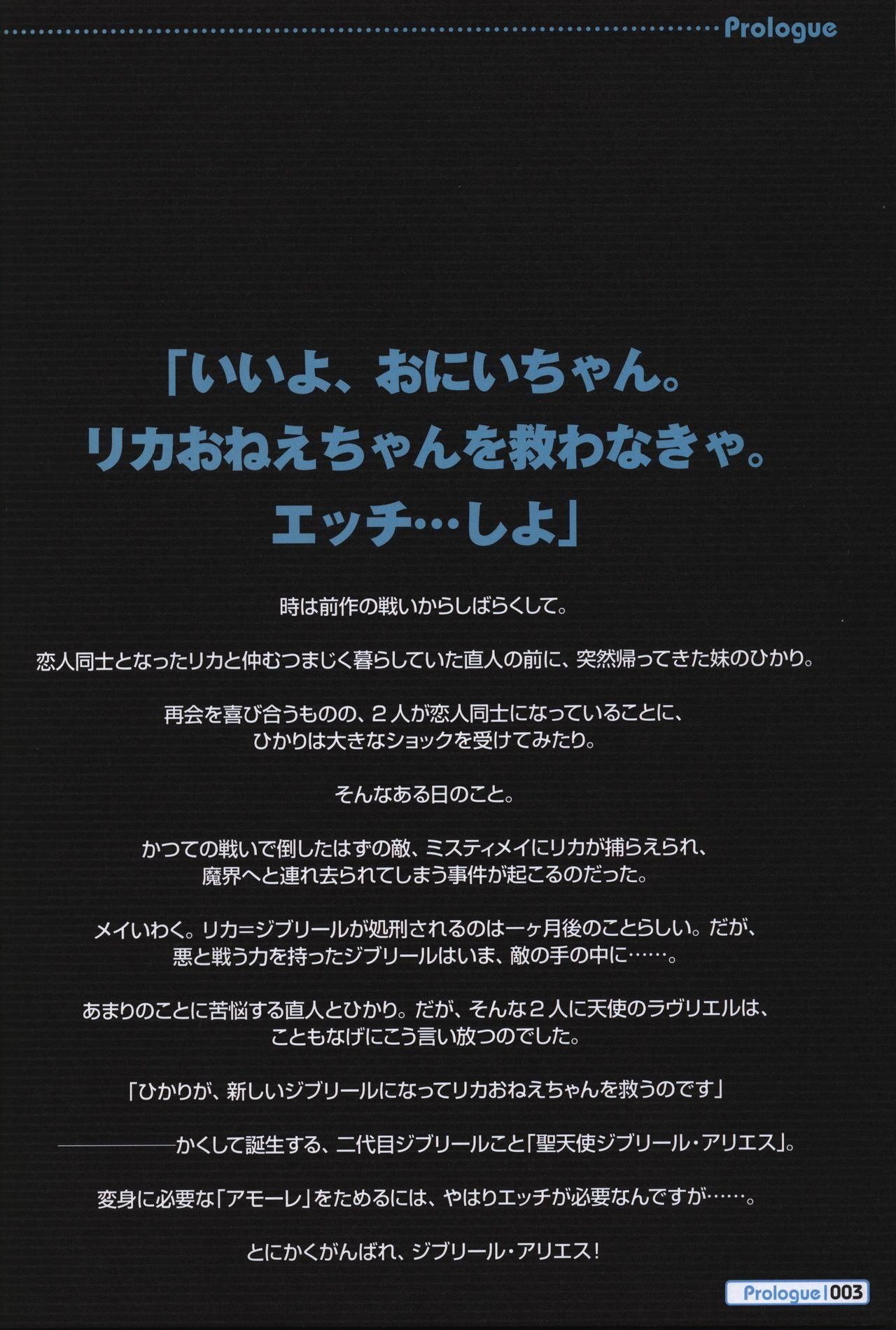 Makai Tenshi Jibril~EPISODE 2~ official fanbook 3